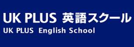 UKPLUS 英語スクール