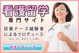 看護留学専門サイト