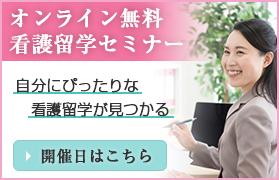 オンライン無料看護留学セミナー