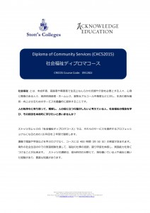 社会福祉ディプロマコースーStott's Colleges ver.2_01