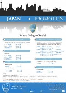 SCE Japan Promo JAN-JUN2017_01