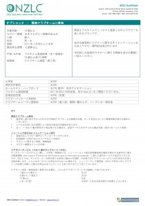 NZLC Auckland Rugby Package Japanese 2017 v1 240816_02