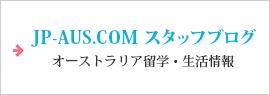 JP-AUS.COM スタッフブログ