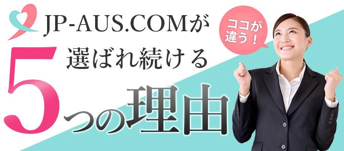 JP-AUS.COMが選ばれ続ける理由
