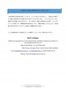社会福祉ディプロマコースーStott's Colleges ver.2_04