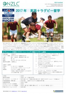 NZLC Auckland Rugby Package Japanese 2017 v1 240816_01