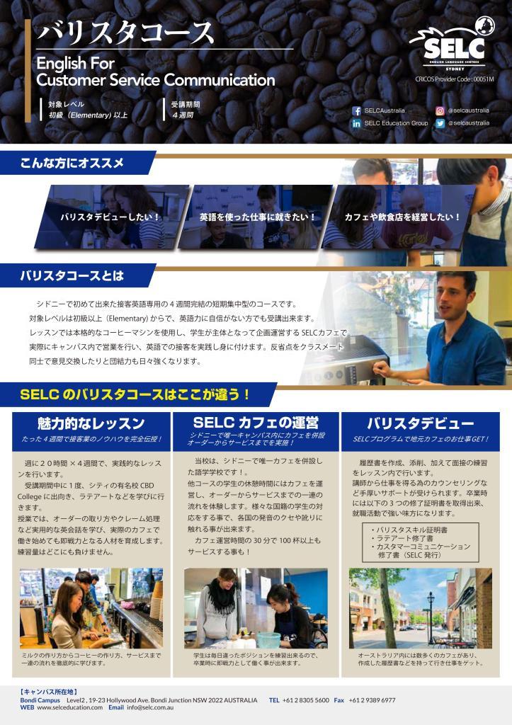 Barista_Japanese_ol_01