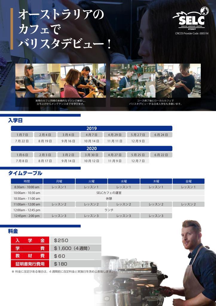 Barista_Japanese_ol_02