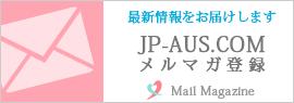 JP-AUS.comメルマガ登録