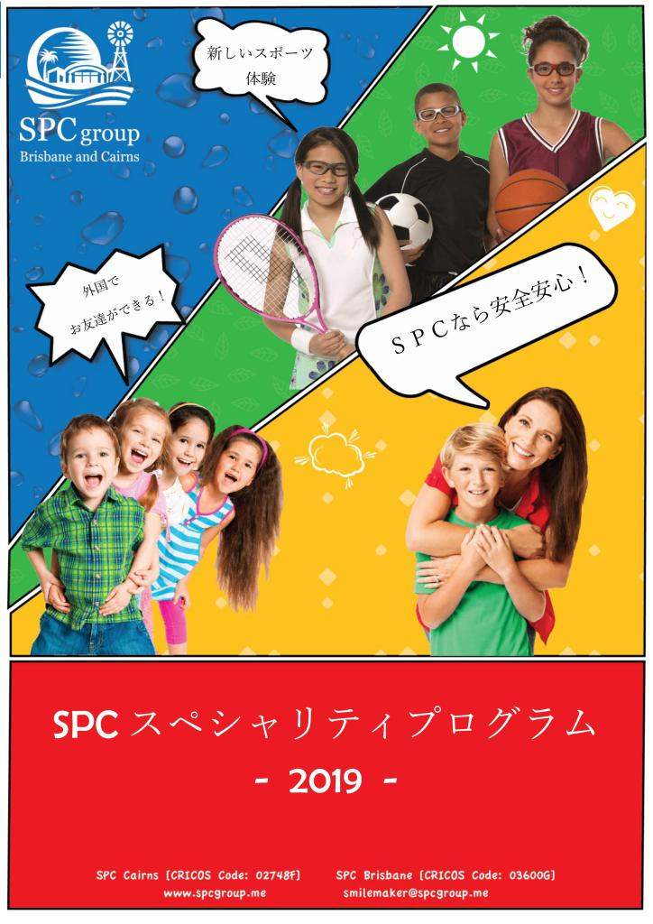 2019 Specialty Program Booklet 2019 - Japanese_001_01