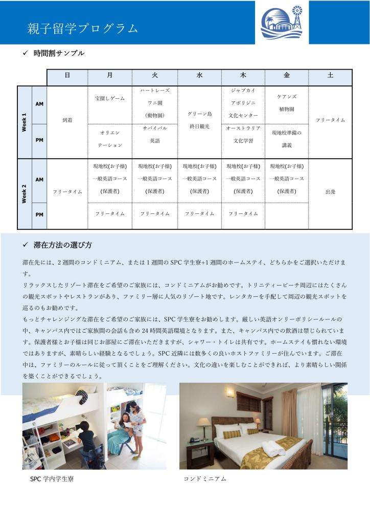 2019 Specialty Program Booklet 2019 - Japanese_003_01