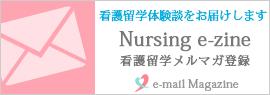 JP-AUS.comオーストラリア看護留学|メルマガ登録