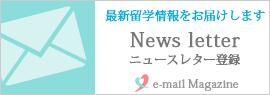 JP-AUS.comオーストラリア留学ニュースレター|メルマガ登録