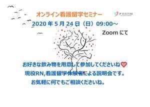 オンライン看護留学セミナー_01